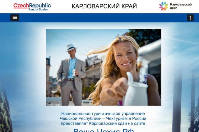 Ваша-Чехия.РФ представляет Карловарский край