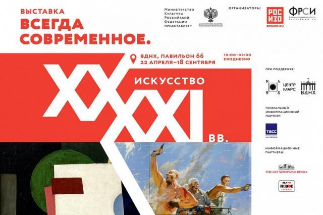 Открытие Галереи РОСИЗО на ВДНХ: выставка знаковых произведений художников XX и XXI веков
