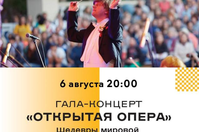 «Открытая Опера» на ВДНХ