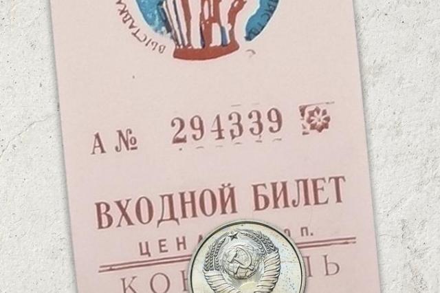 30 советских копеек за въезд: специальная акция в День рождения ВДНХ