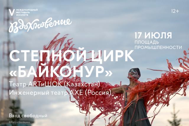 На фестивале «Вдохновение» представят спектакль «Байконур»