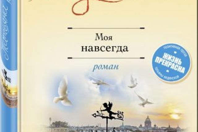 Татьяна Веденская «Моя навсегда»