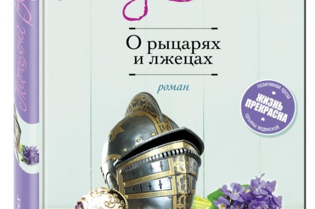 Новый роман мастера позитивной и жизнеутверждающей прозы Татьяны Веденской «О рыцарях и лжецах»