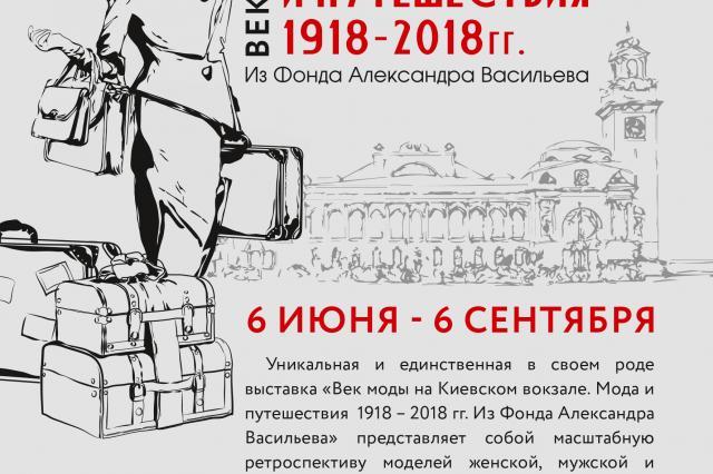 «Век моды на Киевском вокзале»