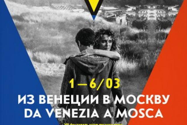 Фильмы 72-го Венецианского кинофестиваля покажут в Москве