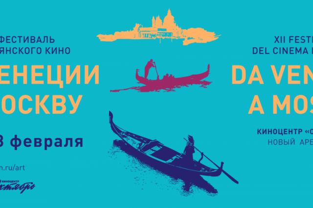 XII фестиваль «Из Венеции в Москву» представил официальный трейлер смотра