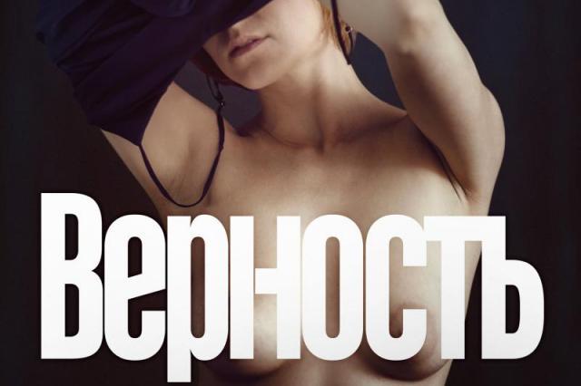 «Верность» выйдет в российский прокат 31 октября 2019г.