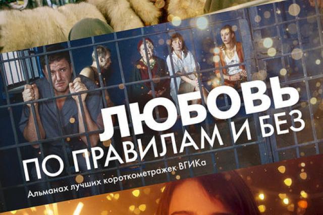 Четыре короткометражные фильма ВГИК-Дебюта будут показаны в программе Каро. Арт