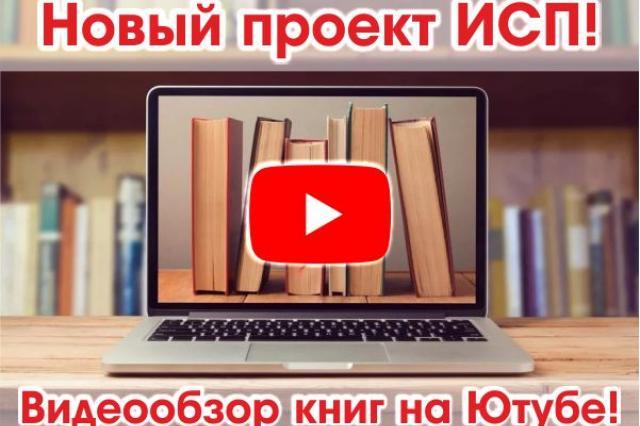 Писательская организация предложила видеообзор книг на Ютубе
