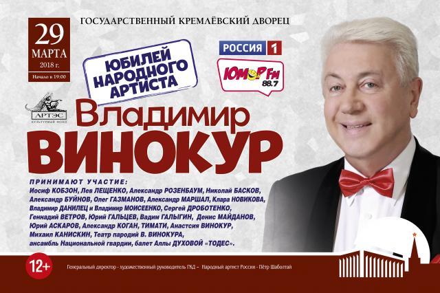 Юбилейный вечер, посвященный 70-летию народного артиста России Владимира Винокура
