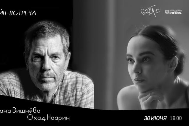 Диана Вишнёва и Охад Наарин встретятся онлайн