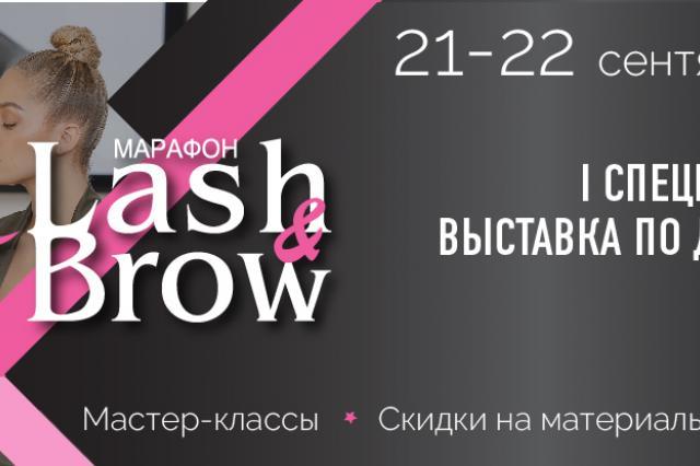 Грандиозный праздник для профессионалов Lash&Brow индустрии