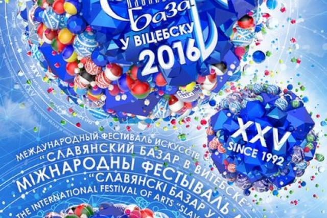 На «Славянском базаре в Витебске» будет поднят флаг фестиваля