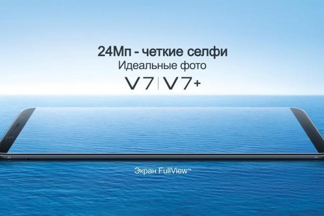Vivo снижает цены на смартфоны серии V7