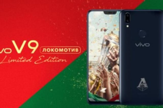 Vivo начинает продажи смартфона V9 Локомотив Limited Edition