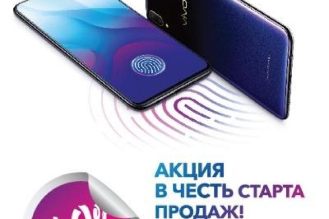 Акция: только 29 сентября скидка 40% на новые смартфоны Vivo V11!