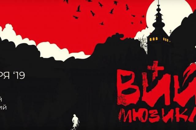 «Веки поднимутся уже в октябре!» В Москве состоится премьера самого ожидаемого мистического мюзикла года – «ВИЙ»