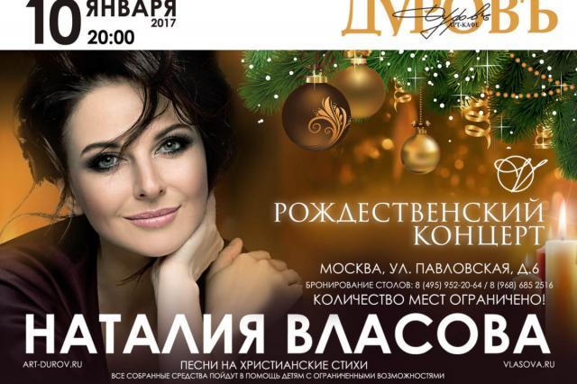 Рождественский концерт Наталии Власовой