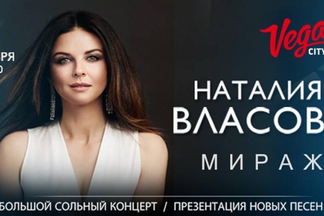 Большой сольный концерт Наталии Власовой