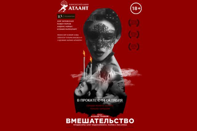 Фильм Ксении Зуевой «Вмешательство» выходит в прокат