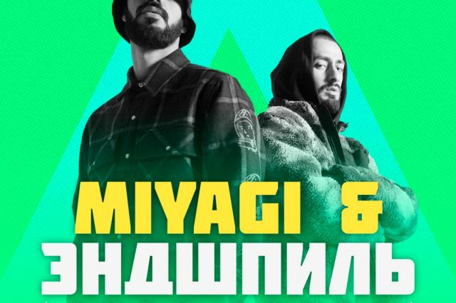 Концерт Miyagi & Эндшпиль