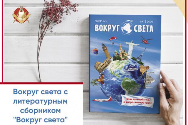 """Вышел в свет новый литературный сборник """"Вокруг света"""""""
