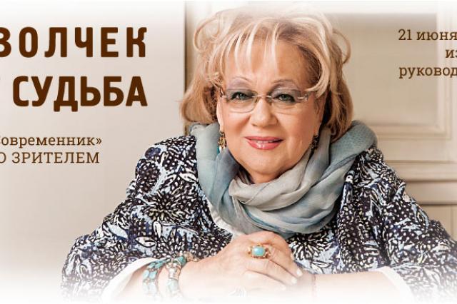 """""""Галина Волчек. Театр как судьба"""""""