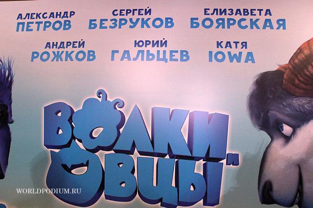 В Москве пройдёт спецпоказ мультфильма про волков и овец