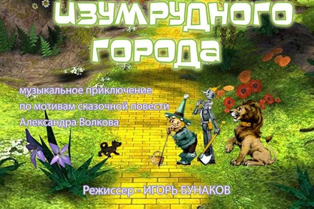 Московский детский театр эстрады приглашает в Изумрудный город