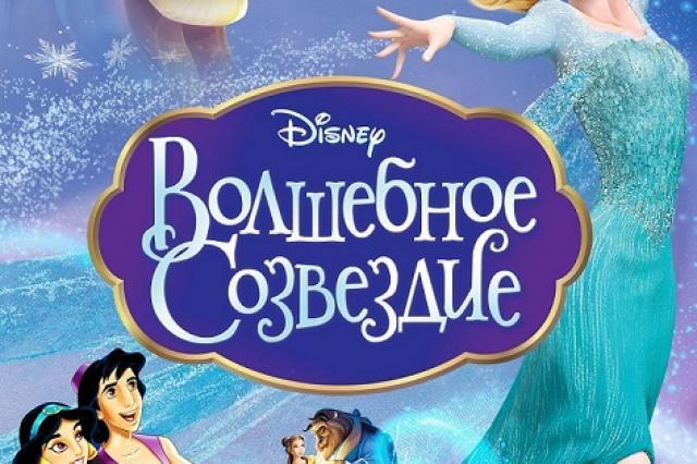 """""""Волшебное созвездие Disney"""" - лучшее шоу новогодних каникул!"""