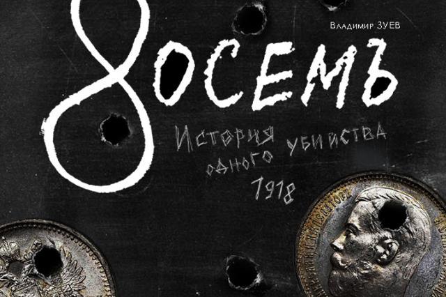 Премьера спектакля «Восемь» в Московском Губернском театре