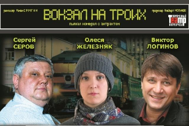 «Вокзал на троих» на сцене «ЦДКЖ»