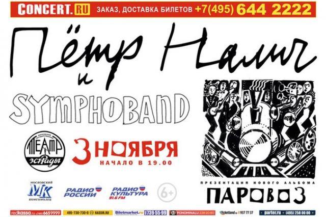 Пётр Налич представит свой новый «Паровоз» в Театре Эстрады