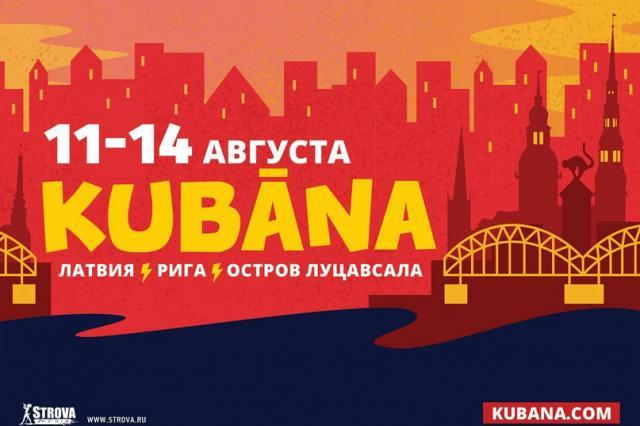 KUBANA-2016 вновь пройдет в Риге