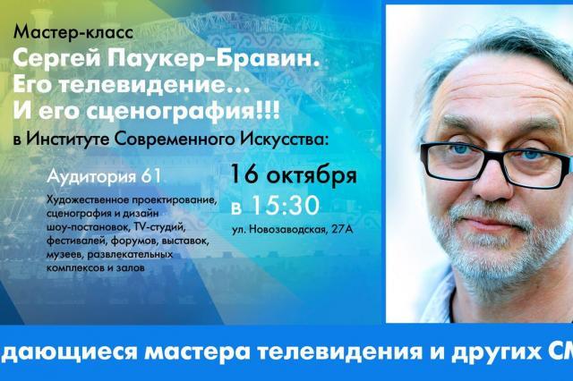 Сергей Паукер-Бравин. Его телевидение…И его сценография!!!
