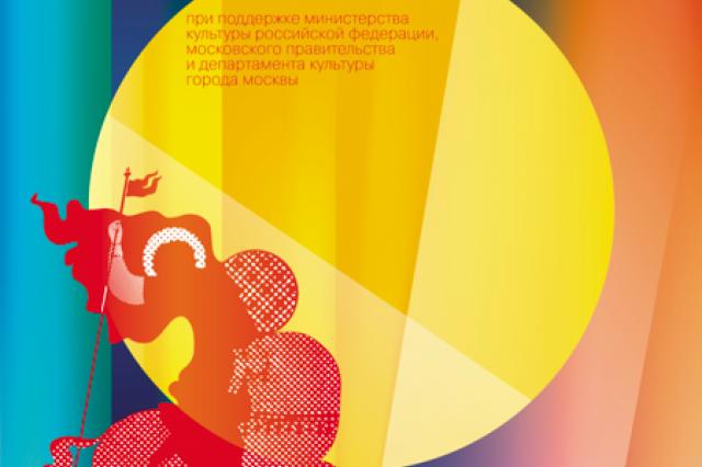 Официальный постер 39 Московского международного кинофестиваля