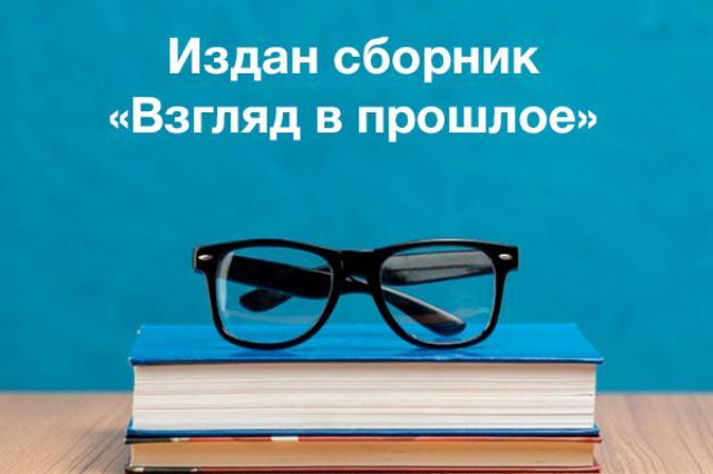 """Издан сборник """"Взгляд в прошлое"""""""