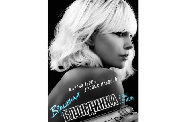 Трейлеры и постер фильма«Взрывная блондинка»