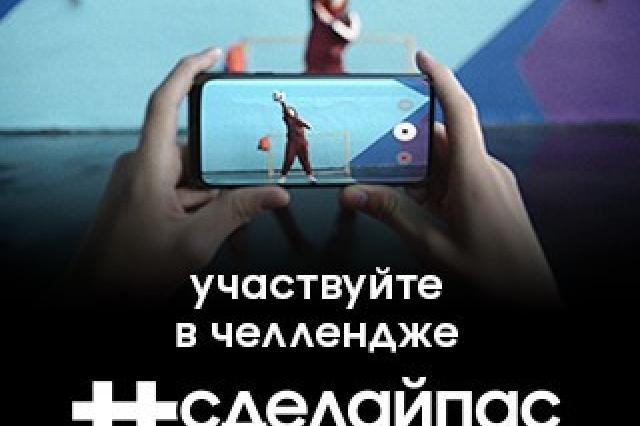 Игра на одном из самых больших полей в мире: Samsung Electronics запустила челлендж #сделайпас