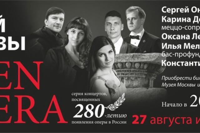 Популярные оперные арии в исполнении российских певцов прозвучат на Летней площадке Музея Москвы