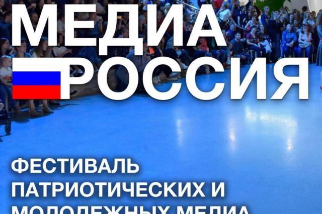 Фестиваль молодежных медиа и журналистики пройдет в День России на ВДНХ