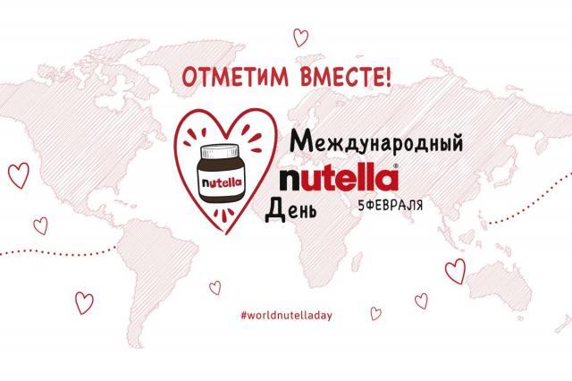 Самый вкусный день в году: миллионы фанатов Nutella по всему миру отмечают день любимого бренда