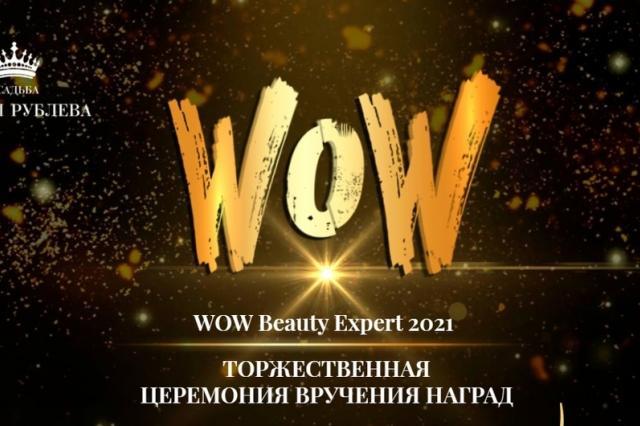 Премия «WOW Beauty Expert 2021» вновь пройдёт в усадьбе «Тайны Рублева»