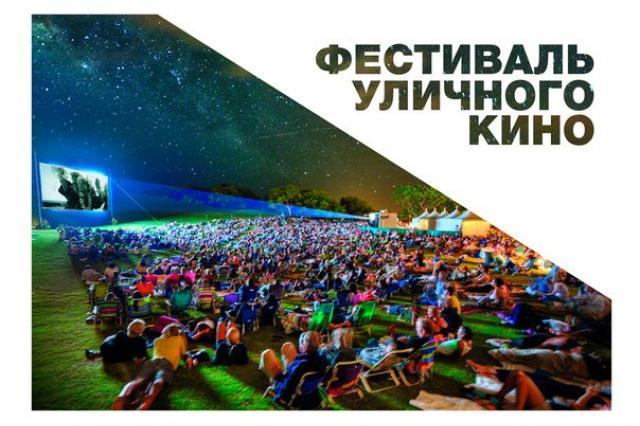 Российские участники международного фестиваля уличного кино