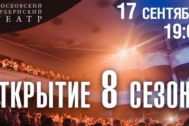 Московский Губернский театр откроет 8-й сезон 17 сентября
