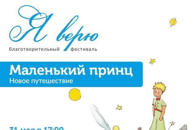 31 мая в Москве пройдет ежегодный Благотворительный фестиваль «Я верю»