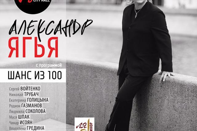 Александр Ягья – осенний концерт
