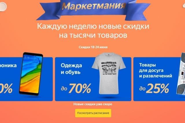 Яндекс.Маркет покажет только честные скидки