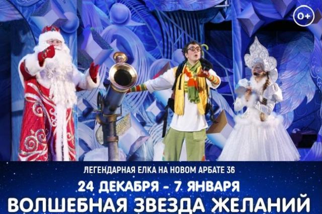 Продюсерский центр «Карнавал Стиль», Максим Дунаевский и Андрей Усачев представляют Новогоднее шоу «Волшебная звезда желаний»