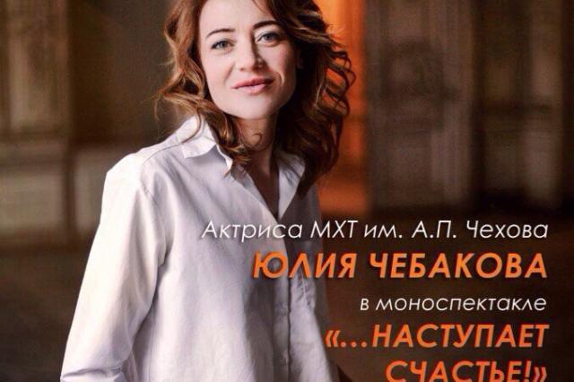 """""""...наступает счастье!"""" Моноспектакль Юлии Чебаковой"""